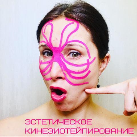 Эстетическое кинезиоТЕЙПИРОВАНИЕ лица
