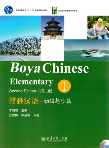 Boya Chinese: Elementary I (Second Edition)