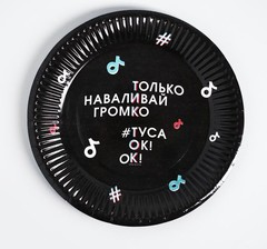 Тарелка бумажная «Туса Ок», 18 см, 10 шт, 1 уп.