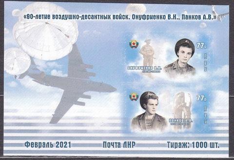 Почта ЛНР(2021 02.15.) 90-летие ВДВ  блок