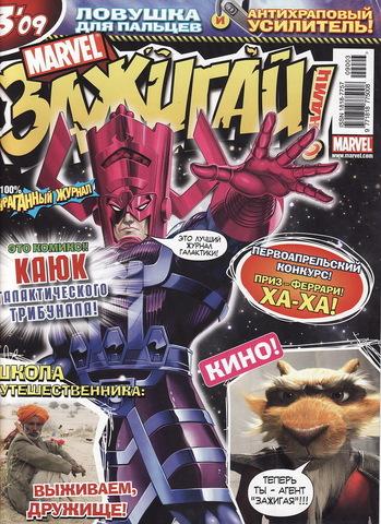 Marvel: Зажигай с нами! №3'09