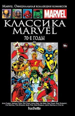 Классика Marvel. 70-е годы (Ашет #116)
