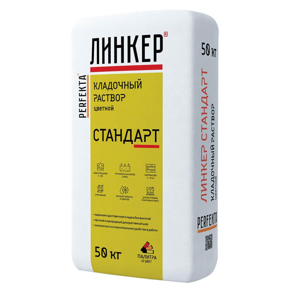 Perfekta Линкер Стандарт, серебристо-серый, мешок 50 кг - Кладочный раствор