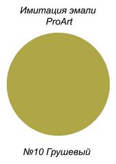 Краска для имитации эмали,  №10 Грушевый, США