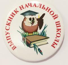 Значок «Выпускник начальной школы 2021» Диаметр 56мм (Сова)