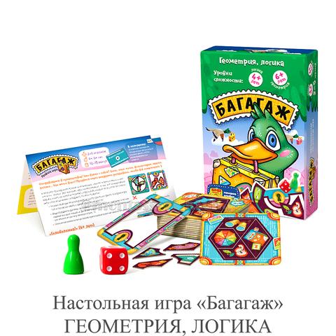 Настольная игра «Багагаж» ГЕОМЕТРИЯ, ЛОГИКА