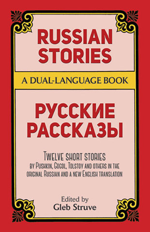 9780486262444 - Russian Stories