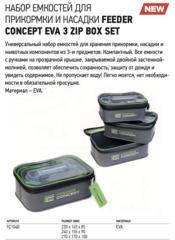 Набор емкостей с крышками для прикормки и насадки Feeder Concept EVA, 3 шт