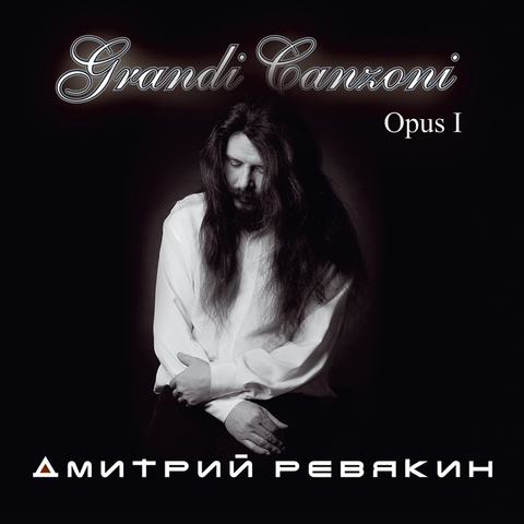Дмитрий Ревякин – Grandi Canzoni Opus I
