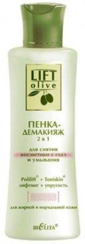 Белита LIFT OLIVE Пенка-демакияж 2в1 150мл