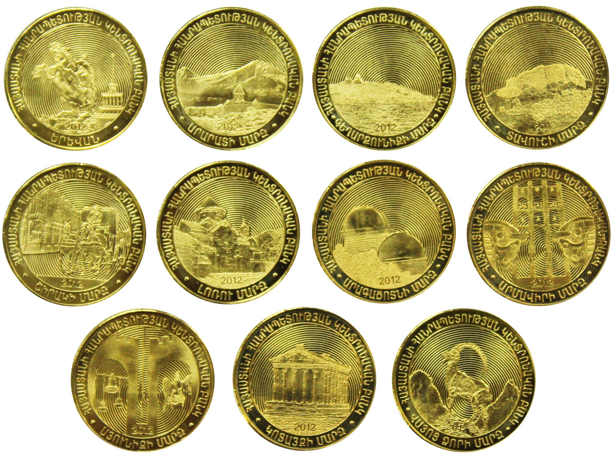 50 драм Регионы Армении (набор из 11 монет) 2012 год