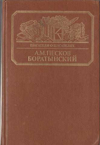 Боратынский. Истинная повесть