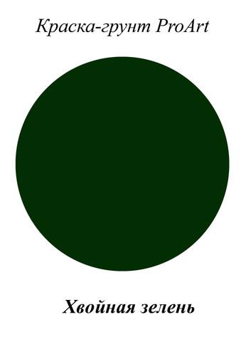 Краска-грунт HomeDecor, №52 Хвойная зелень, ProArt