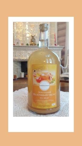 Уксус Яблочный на меду, 1л. (ИП Загорулько)