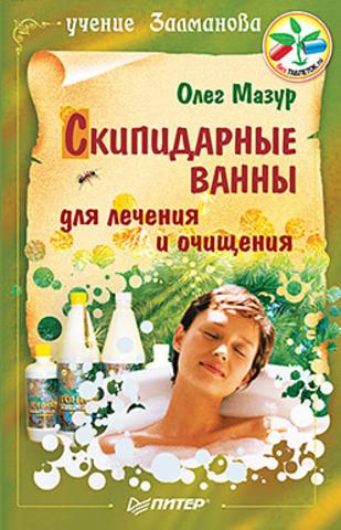 Скипидарные ванны для лечения и очищения. Учение Залманова. 2-е изд.