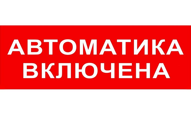 Надпись для табло АВТОМАТИКА ВКЛЮЧЕНА
