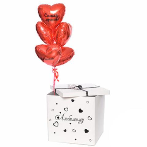 Коробка сюрприз любимому