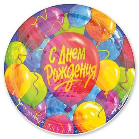 Тарелка С Днем рождения Шары 17см 8шт