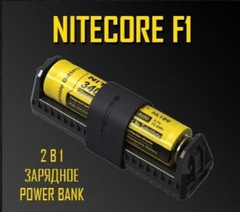 Зарядное устройство Nitecore F1 USB*PowerBank 1slot