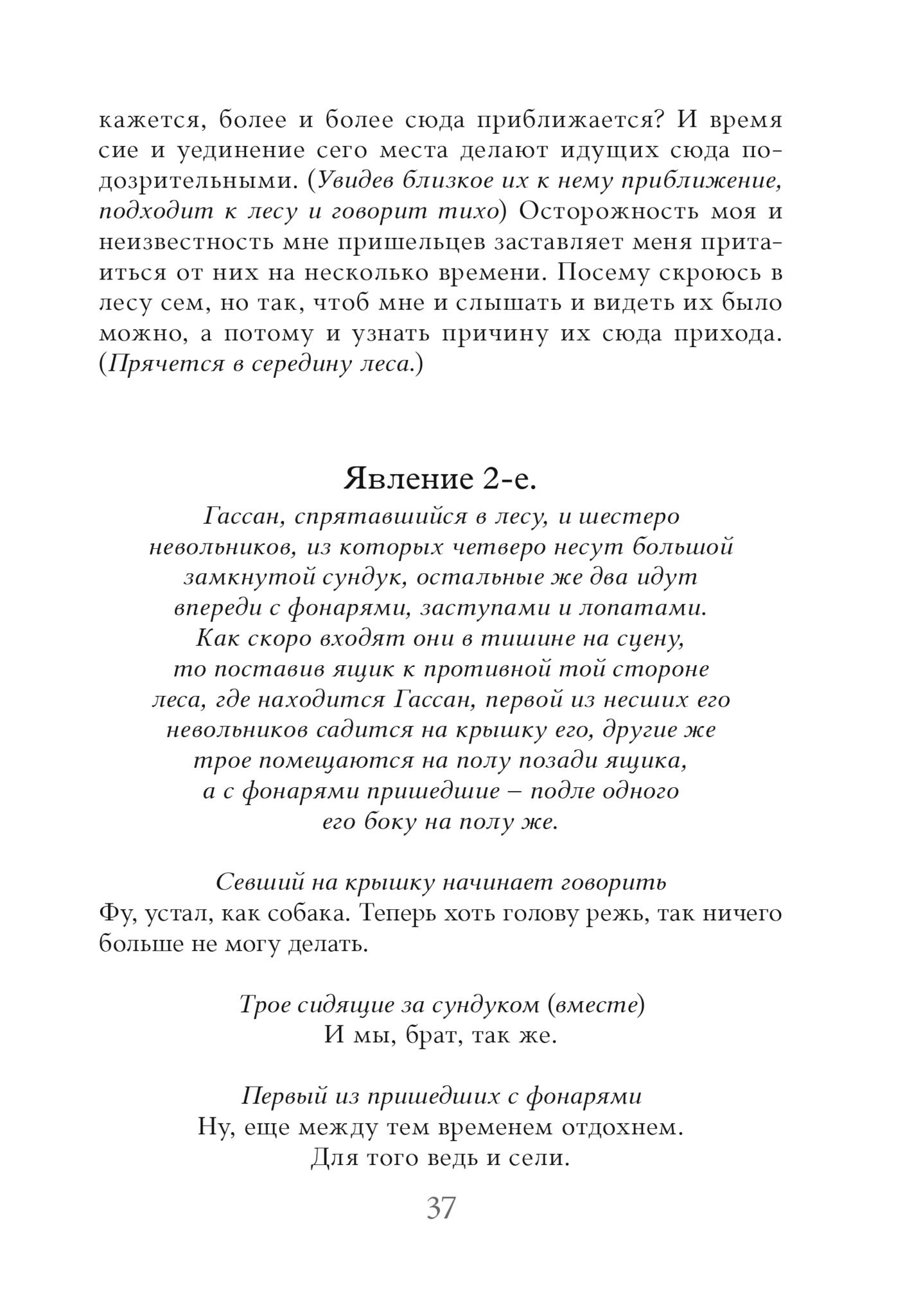 Селима и Гассан, или Великодушие султана. Комическая опера о несчастной любви императрицы с.38