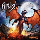 Ария / Феникс (CD)