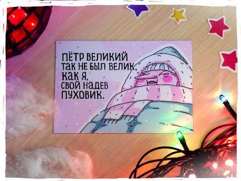 Магнит Пётр Великий (ШКЯ)