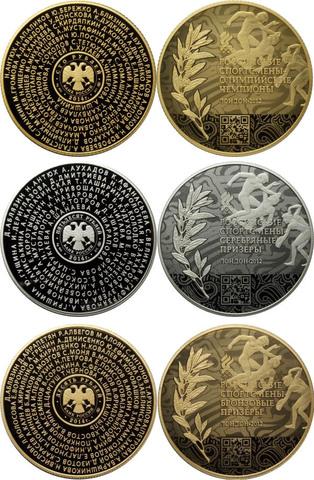 Призеры Олимпиады в Лондоне-2012 г. комплект из 3 шт. (копии)