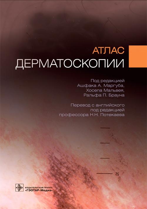 Атласы по дерматологии Атлас дерматоскопии atl_dermatoskopii.jpg