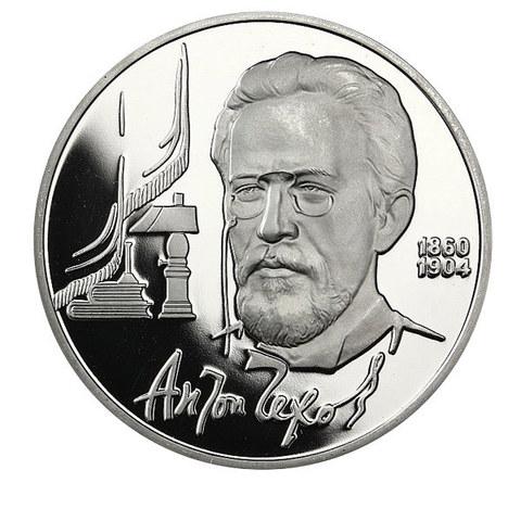 (Proof) 1 рубль Чехов 1990 г.