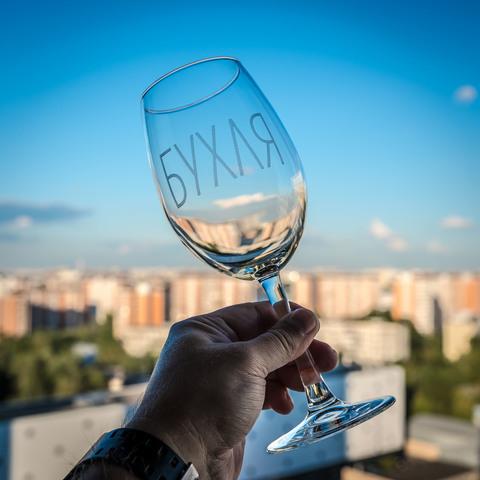 Бокал для красного вина «БУХЛЯ», 630 мл