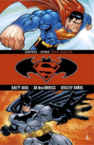 Супермен / Бэтмен. Том 1. Враги общества