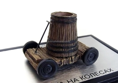Barrel on wheels from movie Prisoner of the Caucasus DIP 1:43