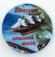 Значок «Выпускник начальной школы» Диаметр 56мм (Корабль)