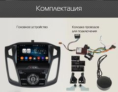 Магнитола Ford Focus 3 2012-2015 Android 9.0 Android 9.0 4/64 IPS DSP модель  KD9019PX5