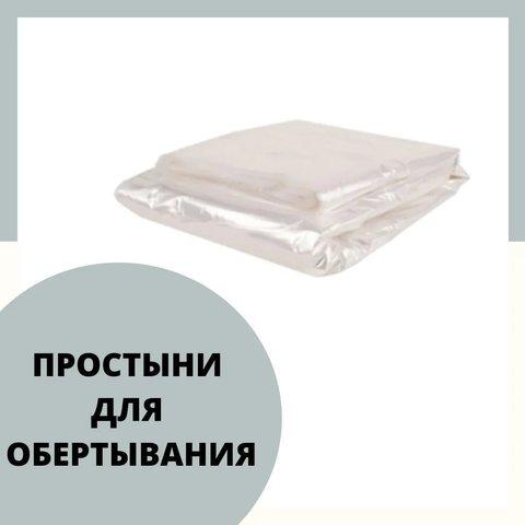 Простыни ПЭТ полиэтилен для Обертывания 160*200 20 штук выбор