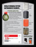 Каталитическая грелка ZIPPO Black  40368