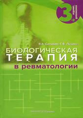 Биологическая терапия в ревматологии