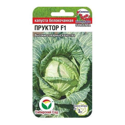 Пруктор F1 10шт б/к капуста (Сиб Сад)