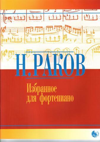 Раков Н. Избранное. Для фортепиано.