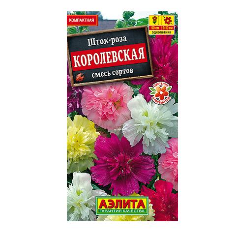 Шток-роза Королевская, смесь сортов   (Аэлита)