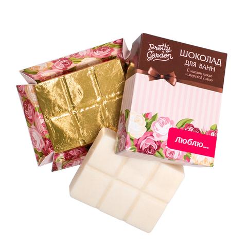 Шоколад для ванны Люблю с морской солью и маслом какао, 95±5 г ТМ Pretty Garden