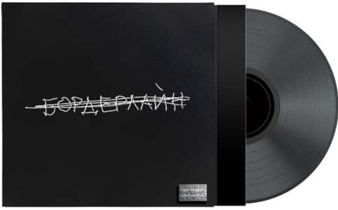 Виниловая пластинка. Земфира Бордерлайн (Deluxe)