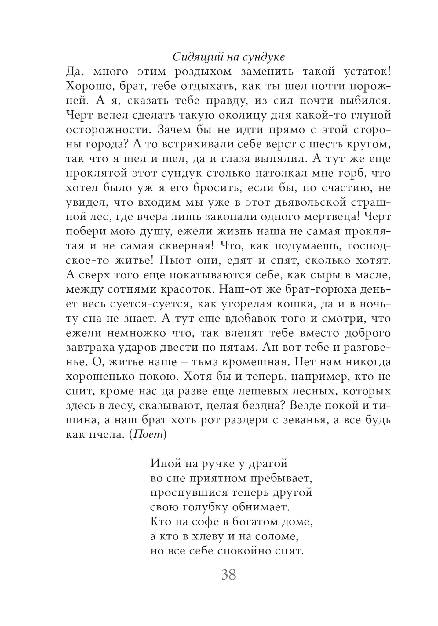Селима и Гассан, или Великодушие султана. Комическая опера о несчастной любви императрицы с.39