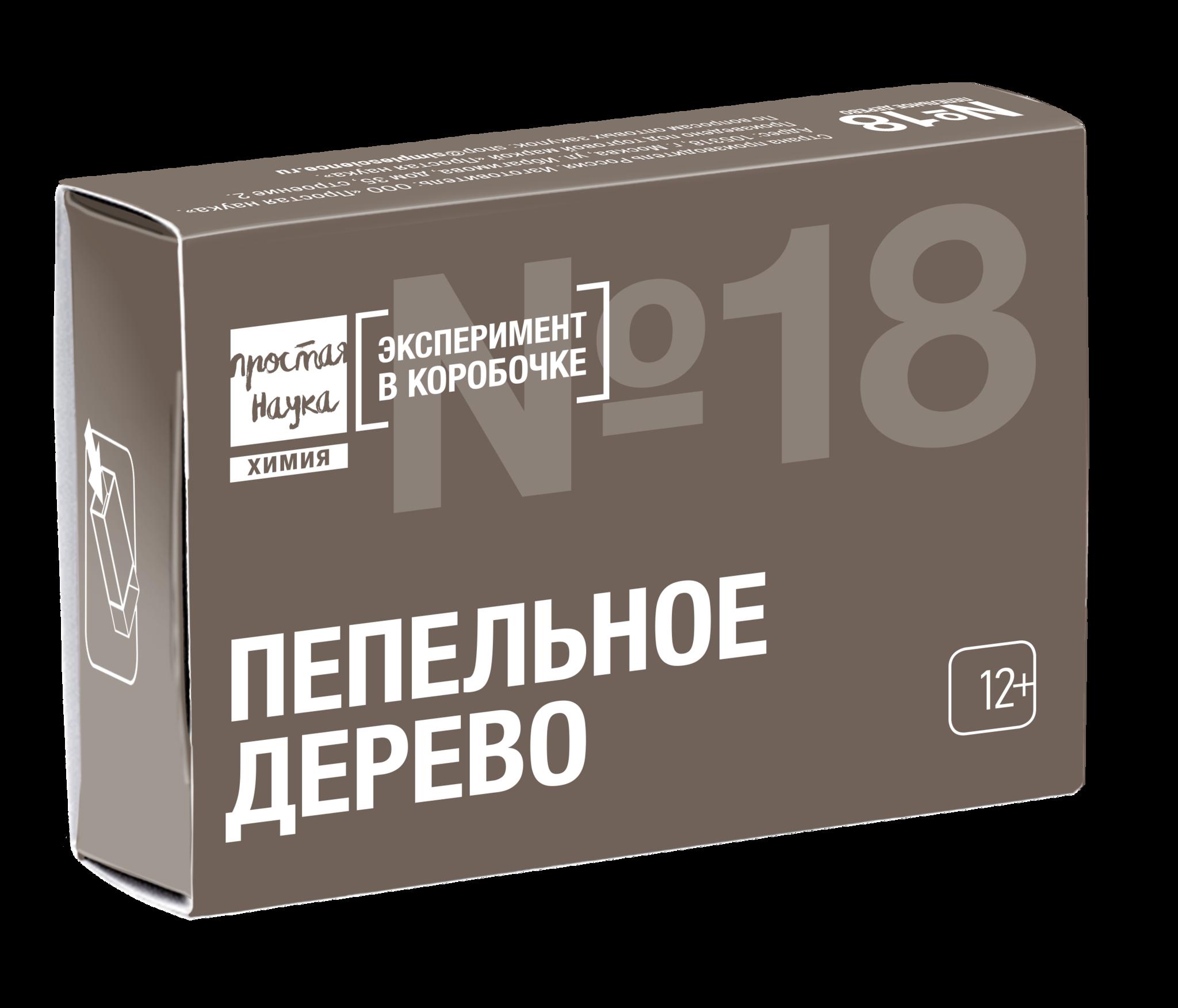 Набор №18 - Пепельное дерево - Эксперимент в коробочке - Простая Наука