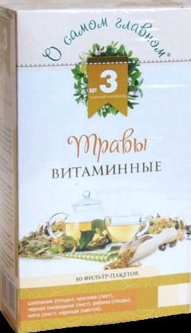 Чай травяной О самом главном № 3 травы витаминные, 30 пакетиков