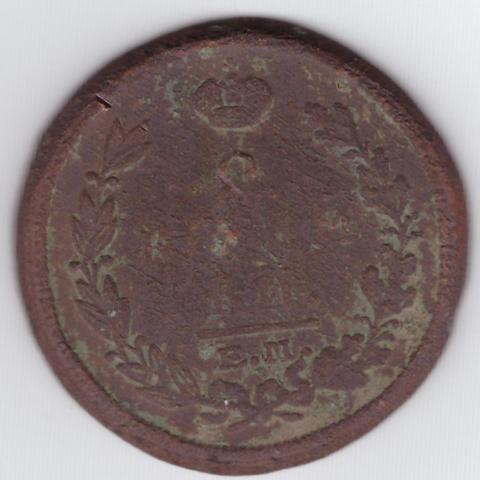 2 копейки 1820 год. ЕМ НМ. VF