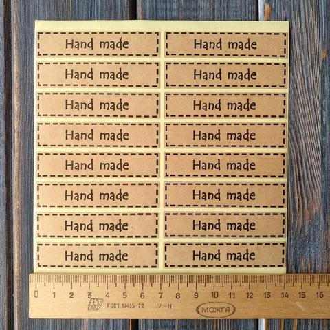 Наклейка крафт HandMade лента - 16шт (70*15мм)