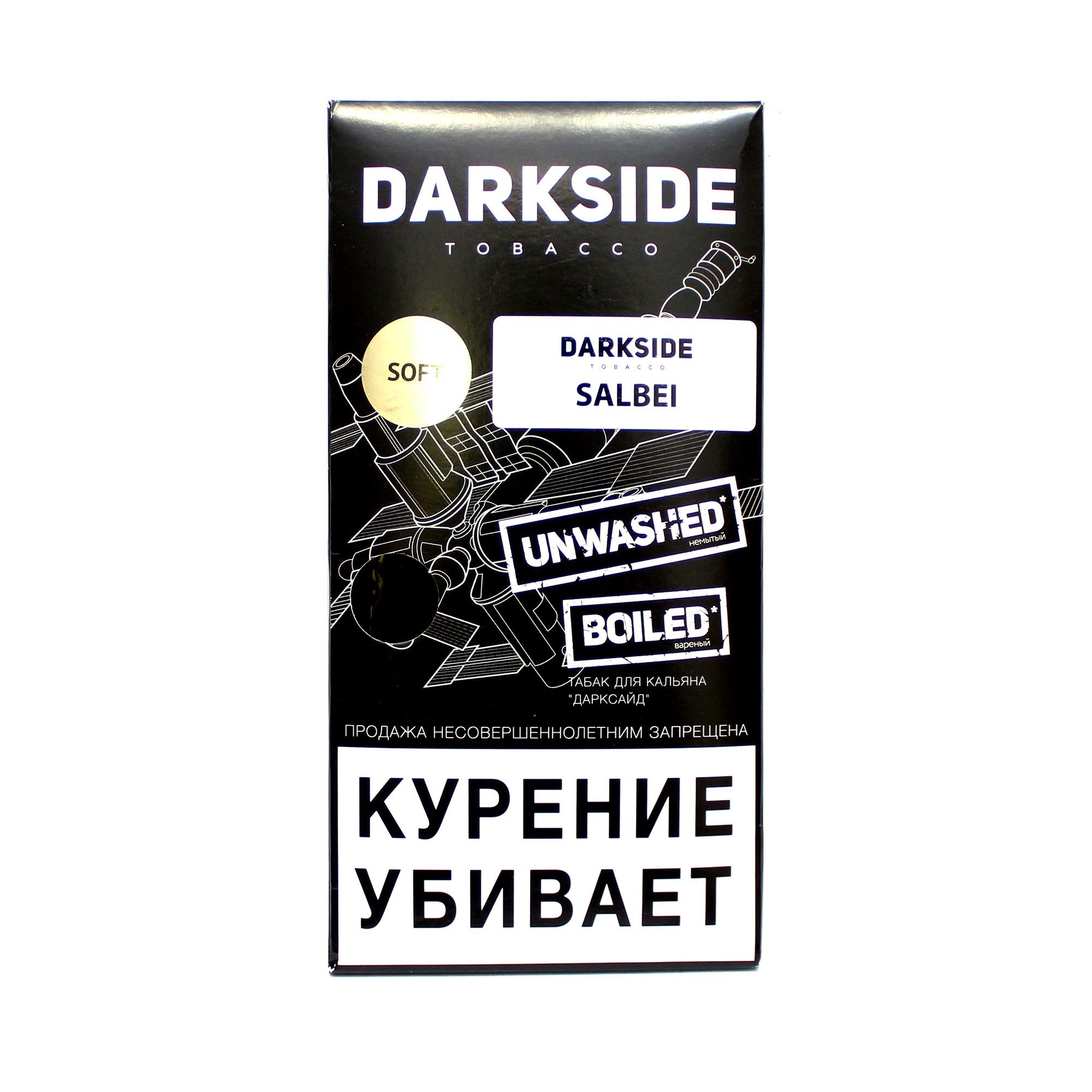 Табак для кальяна Dark Side Soft 250 гр. Salbei
