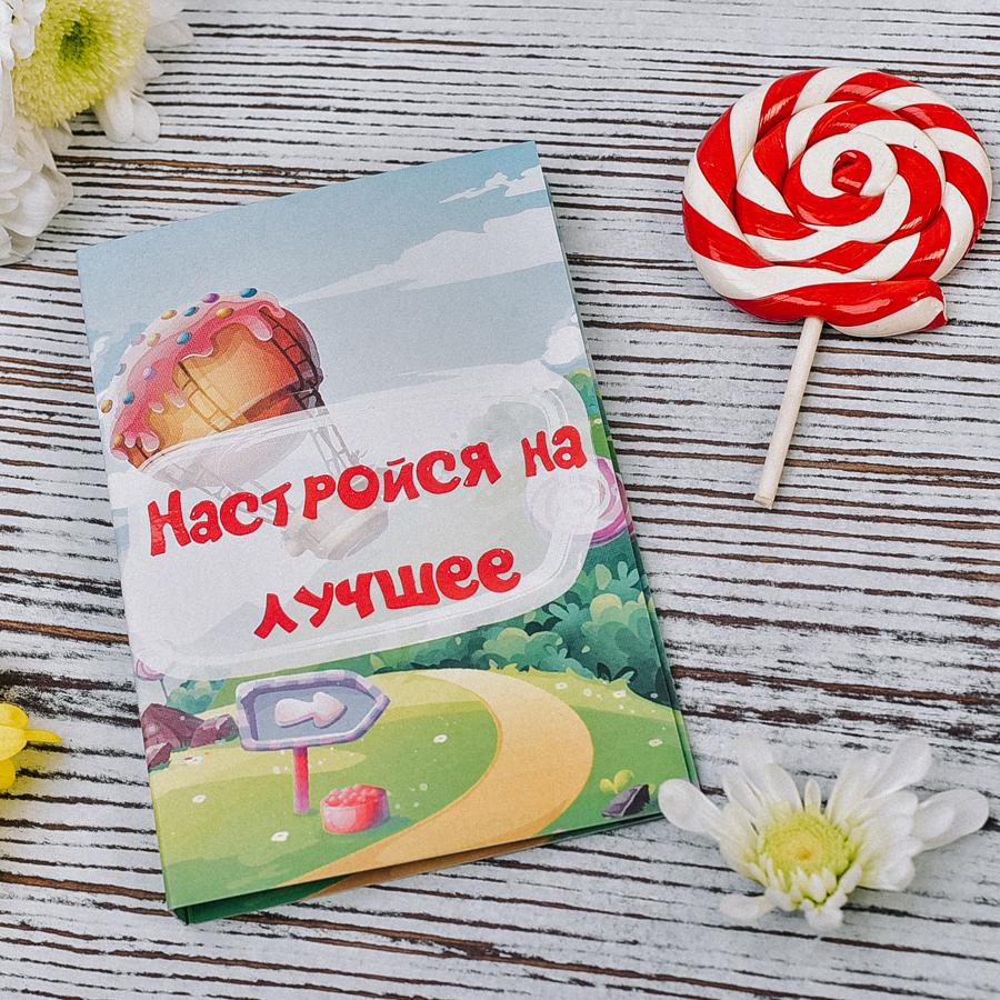 Открытка с леденцом НАСТРОЙСЯ НА ЛУЧШЕЕ купить в Перми