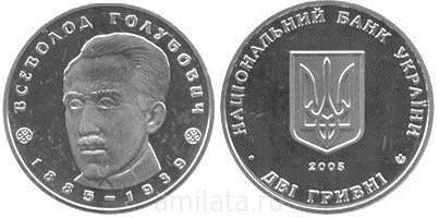 "2 гривны ""Всеволод Голубович"" 2005 год"